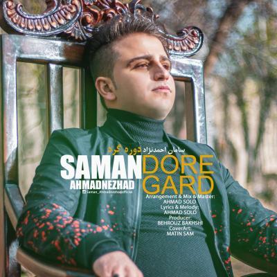 Saman Ahmadnezhad - Dore Gard