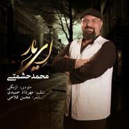 محمد حشمتی - ای یار