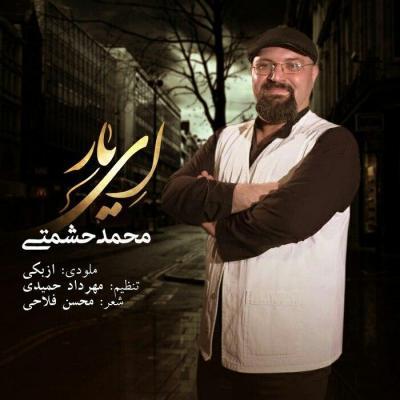 Mohammad Heshmati - Ey Yar