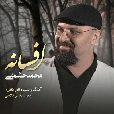 Mohammad Heshmati - Afsaneh