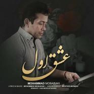 محمد مبارکی - عشق اول