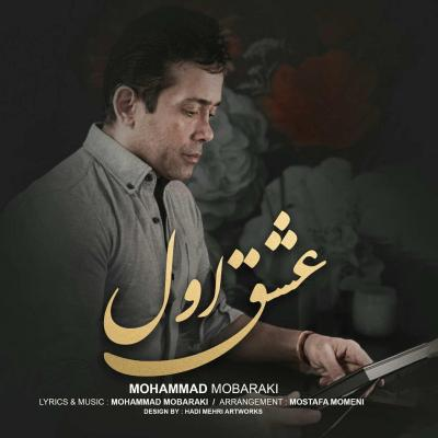 Mohammad Mobaraki - Eshghe Avval