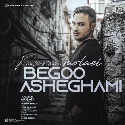 Kamran Molaei - Begoo Asheghami