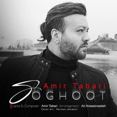Amir Tabari - Soghoot