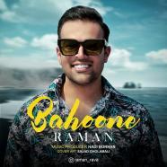 رامان روا  - بهونه