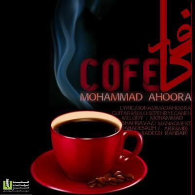 Mohammad Ahoora - Cafe