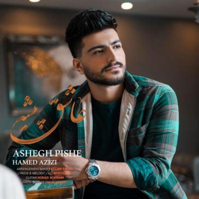 Hamed Azizi - Ashegh Pishe