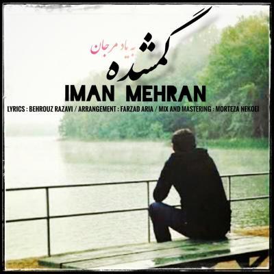 Iman Mehran - Gomshodeh