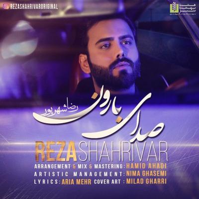 Reza Shahrivar - Sedaye Baroon