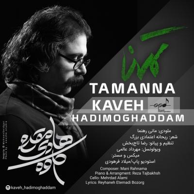 Kaveh Hadimoghaddam - Tamana