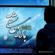 مجتبی خادم - باران عاشقی