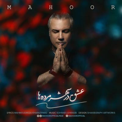 Mahoor - Eshgh Dar Shahre Mordeha
