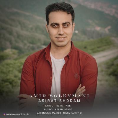 Amir Soleimani - Asirat Shodam