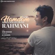 محمد جواد رحمانی - همدم