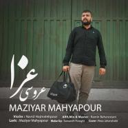 مازیار محیار پور - عروسی عزا