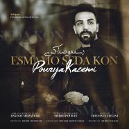 پوریا کاظمی - اسممو صدام کن