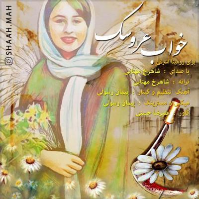 Shahrokh Mahtabi - Khab Aroosak