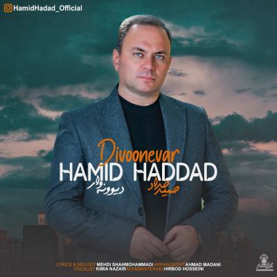 Hamid Haddad - Divoonevar