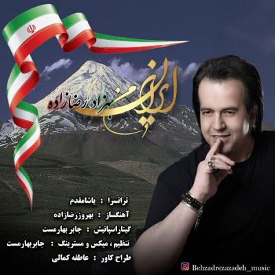 Behzad Rezazadeh - Iran Man