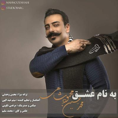 Mahmoodshahi - Be Name Eshgh