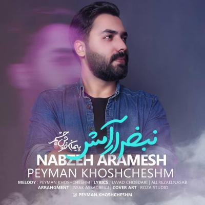 Peyman Khoshcheshm - Nabze Aramesh