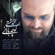 محمد حشمتی - کوچه بارانی