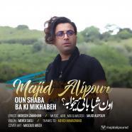 مجید علیپور - اون شبا با کی میخوابه