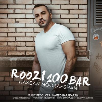 Hassan Noorafshan - Roozi 100 Bar
