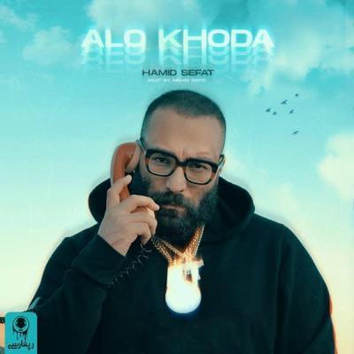 Hamid Sefat - Alo Khoda