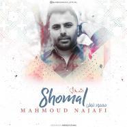 محمود نجفی - شمال