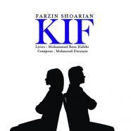 فرزین شعاریان - کیف