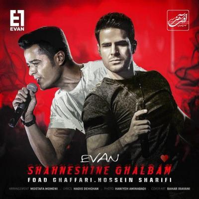 Evan Band - Shahneshine Ghalbam