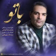 محمدرضا قربانی - با تو