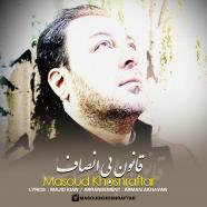 مسعود خوش رفتار - قانون بی انصاف