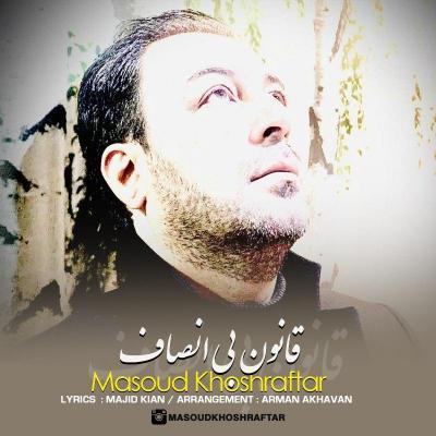 Masoud Khoshraftar - Ghanoon Bi Ensaf