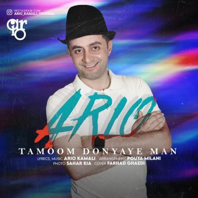 Ario - Tamoom Donyaye Man