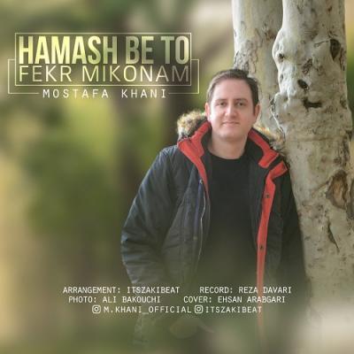 Mostafa Khani - Hamash Be To Fekr Mikonam