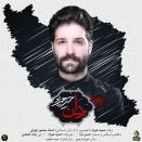 Hamid Hiraad - Vatan