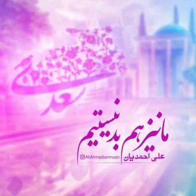 Ali Ahmadian - Ma Niz Ham Bad Nistim