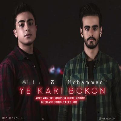 Ali Ft Mohammad - Ye Kari Bokon