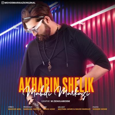 Mahdi Markazi - Akharin Shelik