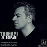 علی طوفانی - تنهایی