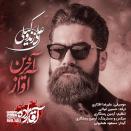 Ali Zand Vakili - Akharin Avaz (Aghazadeh)