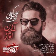 علی زندوکیلی - آخرین آواز (آقازاده)