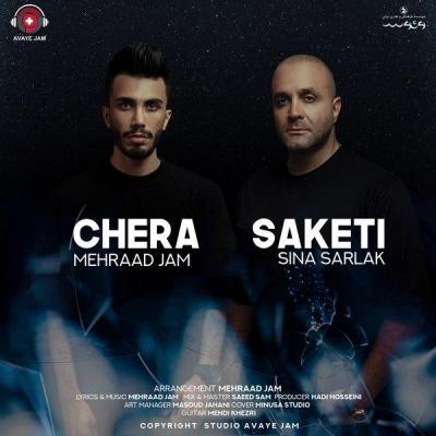 Mehraad Jam - Chera Saketi (Ft Sina Sarlak)