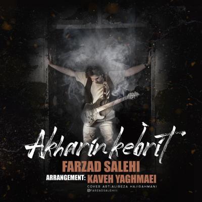 Farzad Salehi - Akharin Kebrit