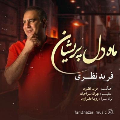 Farid Nazari - Mahe Del Parishan
