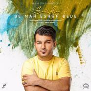 سعید عجم - به من عشق بده