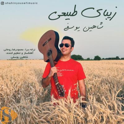 Shahin Yousefi - Zibaye Tabiee