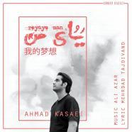 احمد کسایی - رویای من
